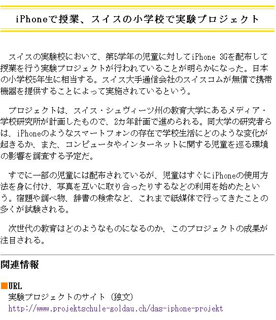 iphone-japan2